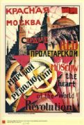 Vintage Russian poster - Red Moscow is the heart of the proletarian world revolution 1921